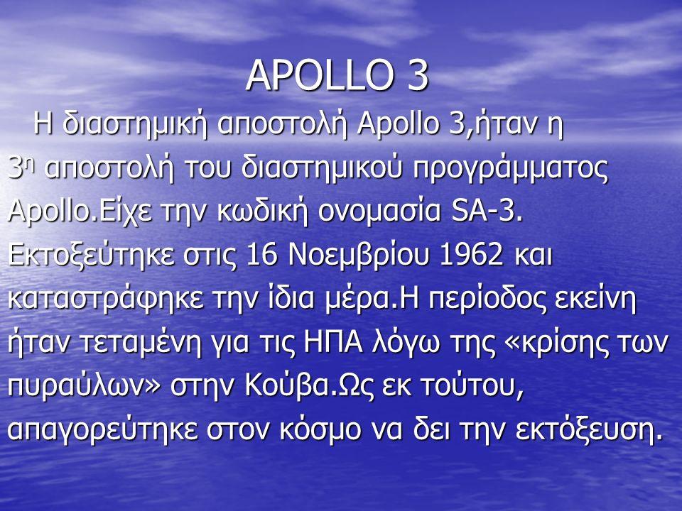 APOLLO 3 Η διαστημική αποστολή Apollo 3,ήταν η 3 η αποστολή του διαστημικού προγράμματος Apollo.Είχε την κωδική ονομασία SA-3.