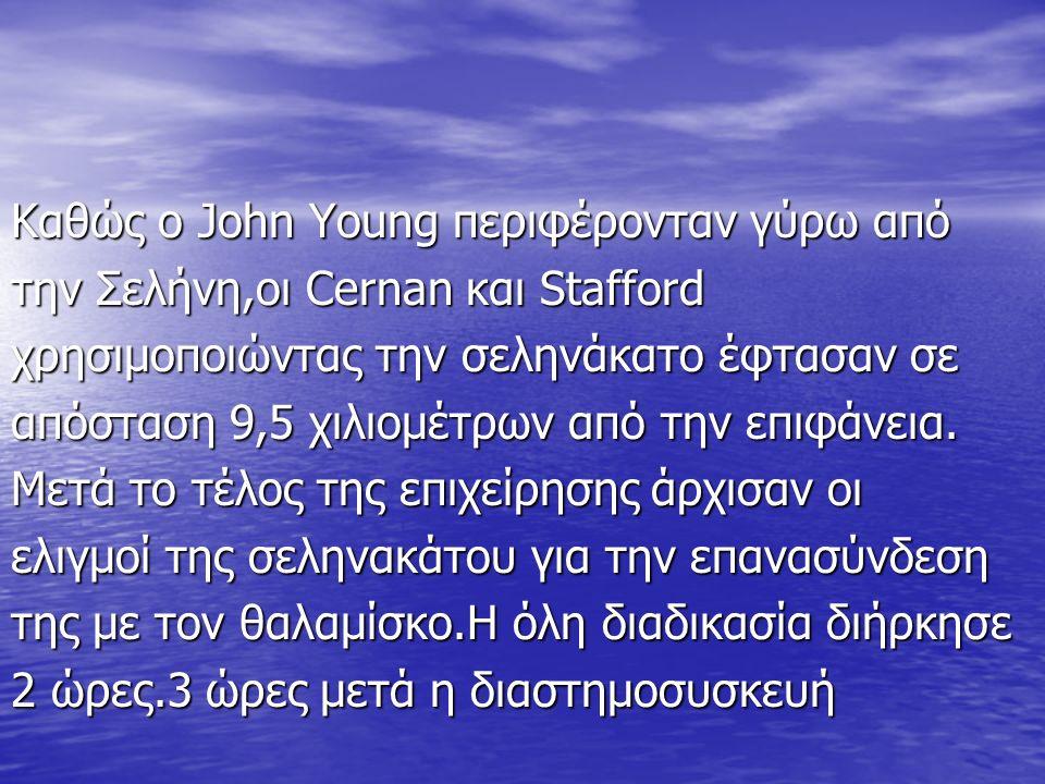 Καθώς ο John Young περιφέρονταν γύρω από την Σελήνη,οι Cernan και Stafford χρησιμοποιώντας την σεληνάκατο έφτασαν σε απόσταση 9,5 χιλιομέτρων από την επιφάνεια.