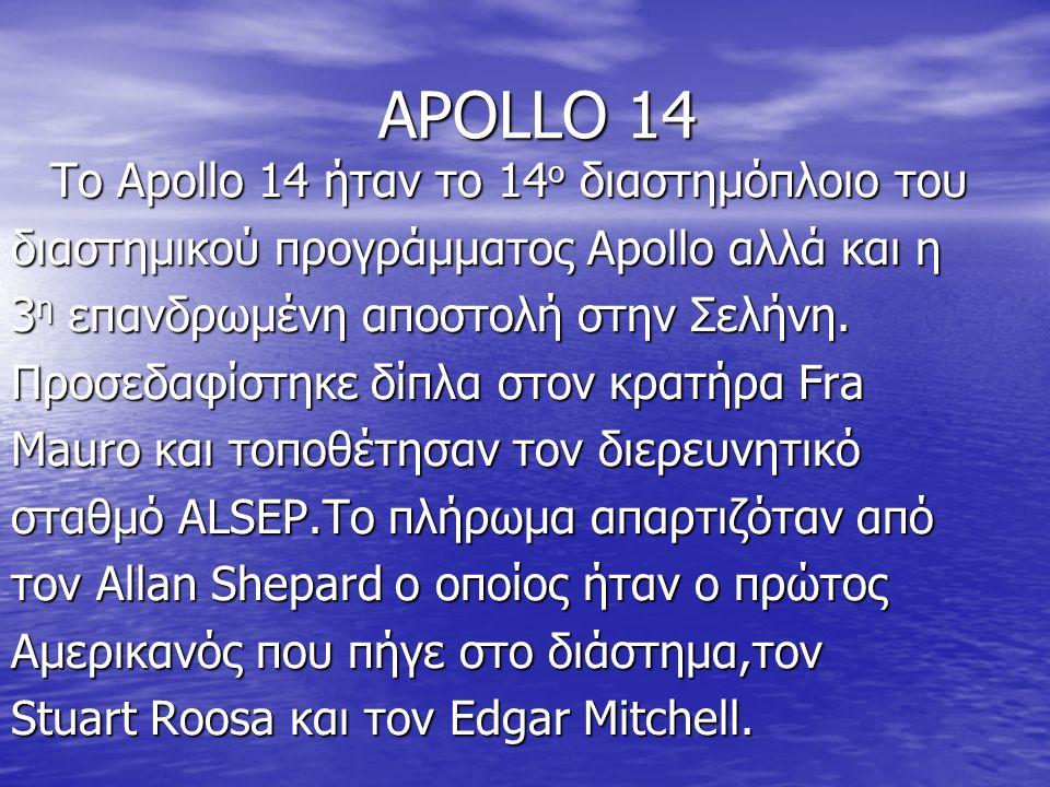 APOLLO 14 To Apollo 14 ήταν το 14 ο διαστημόπλοιο του διαστημικού προγράμματος Apollo αλλά και η 3 η επανδρωμένη αποστολή στην Σελήνη.