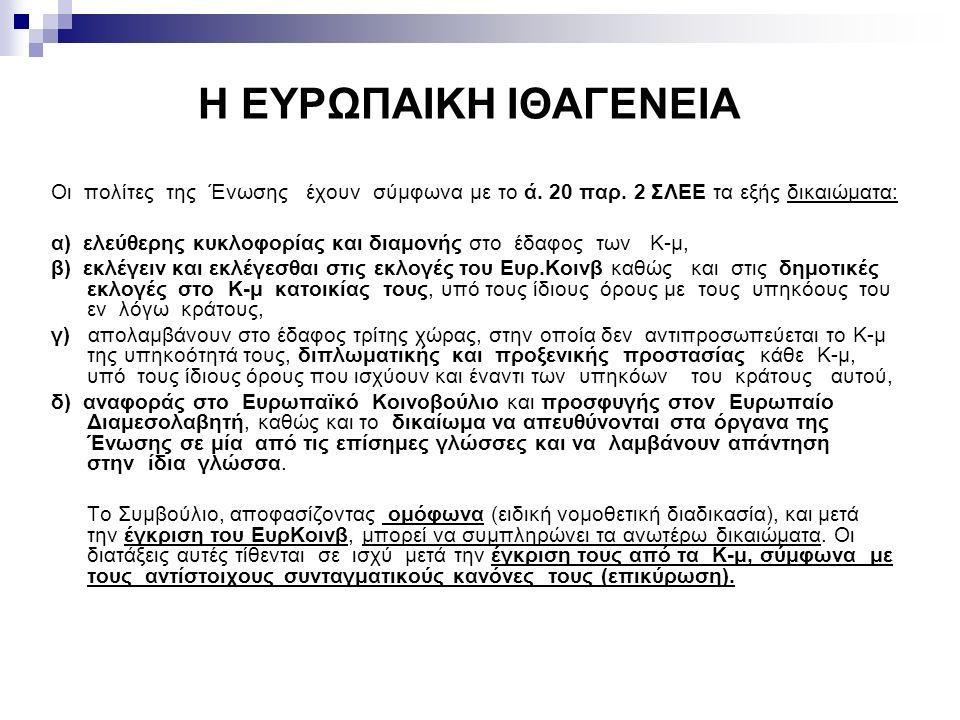 Η ΕΥΡΩΠΑΙΚΗ ΙΘΑΓΕΝΕΙΑ Οι πολίτες της Ένωσης έχουν σύμφωνα με το ά. 20 παρ. 2 ΣΛΕΕ τα εξής δικαιώματα: α) ελεύθερης κυκλοφορίας και διαμονής στο έδαφος
