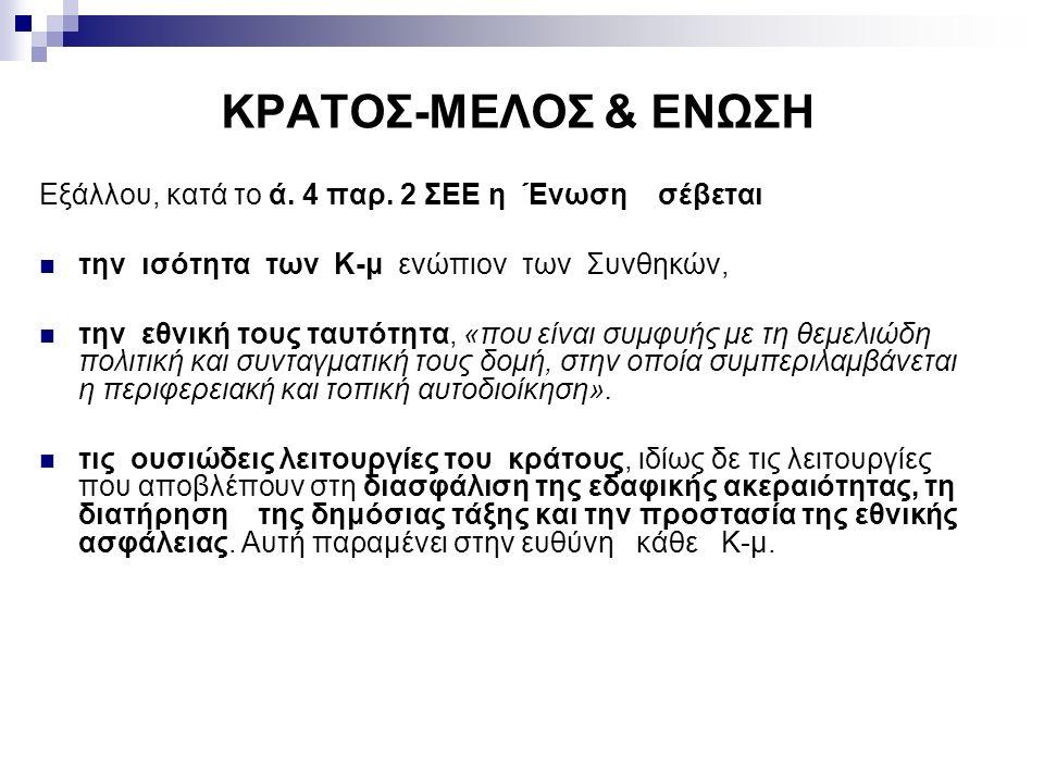 ΚΡΑΤΟΣ-ΜΕΛΟΣ & ΕΝΩΣΗ Εξάλλου, κατά το ά. 4 παρ.