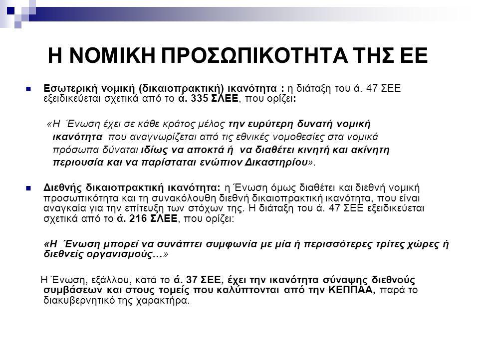 Η ΝΟΜΙΚΗ ΠΡΟΣΩΠΙΚΟΤΗΤΑ ΤΗΣ ΕΕ Εσωτερική νομική (δικαιοπρακτική) ικανότητα : η διάταξη του ά. 47 ΣΕΕ εξειδικεύεται σχετικά από το ά. 335 ΣΛΕΕ, που ορίζ