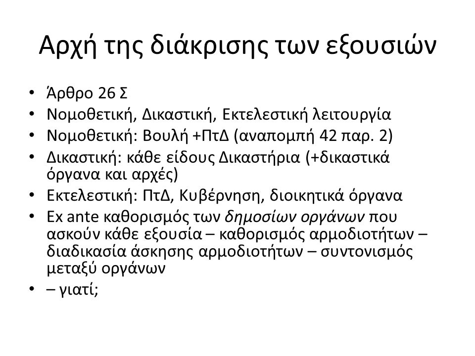 Αρχή της διάκρισης των εξουσιών Άρθρο 26 Σ Νομοθετική, Δικαστική, Εκτελεστική λειτουργία Νομοθετική: Βουλή +ΠτΔ (αναπομπή 42 παρ.