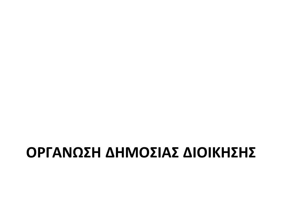 ΟΡΓΑΝΩΣΗ ΔΗΜΟΣΙΑΣ ΔΙΟΙΚΗΣΗΣ