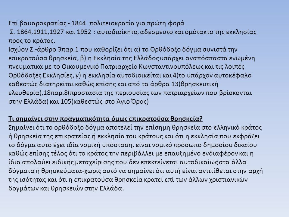 Επί βαυαροκρατίας - 1844 πολιτειοκρατία για πρώτη φορά Σ.