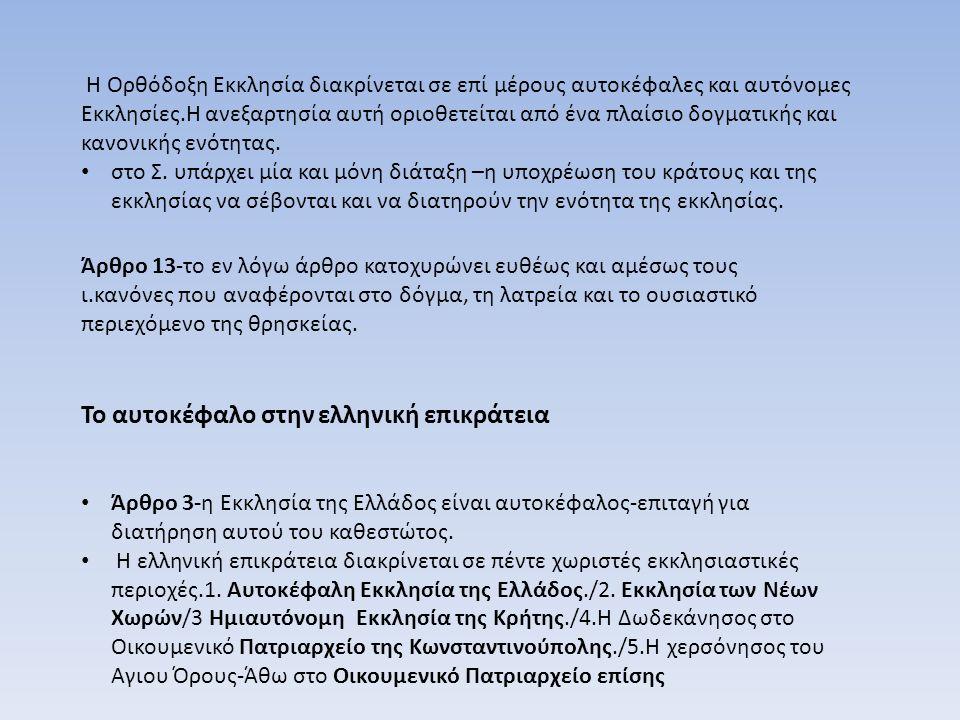 Η Ορθόδοξη Εκκλησία διακρίνεται σε επί μέρους αυτοκέφαλες και αυτόνομες Εκκλησίες.Η ανεξαρτησία αυτή οριοθετείται από ένα πλαίσιο δογματικής και κανονικής ενότητας.