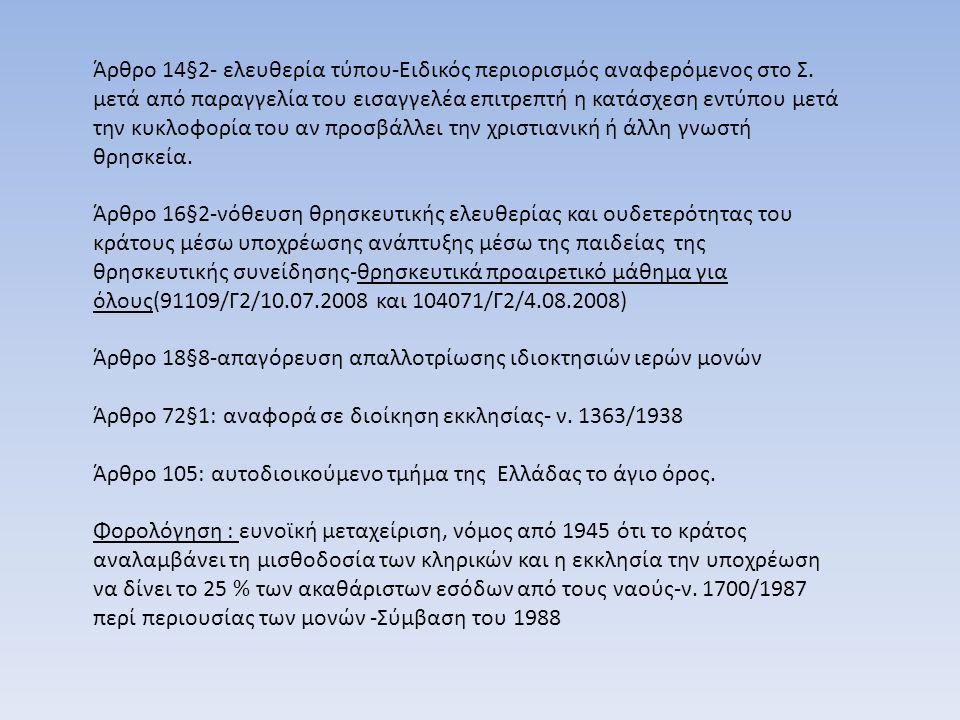Άρθρο 14§2- ελευθερία τύπου-Ειδικός περιορισμός αναφερόμενος στο Σ.