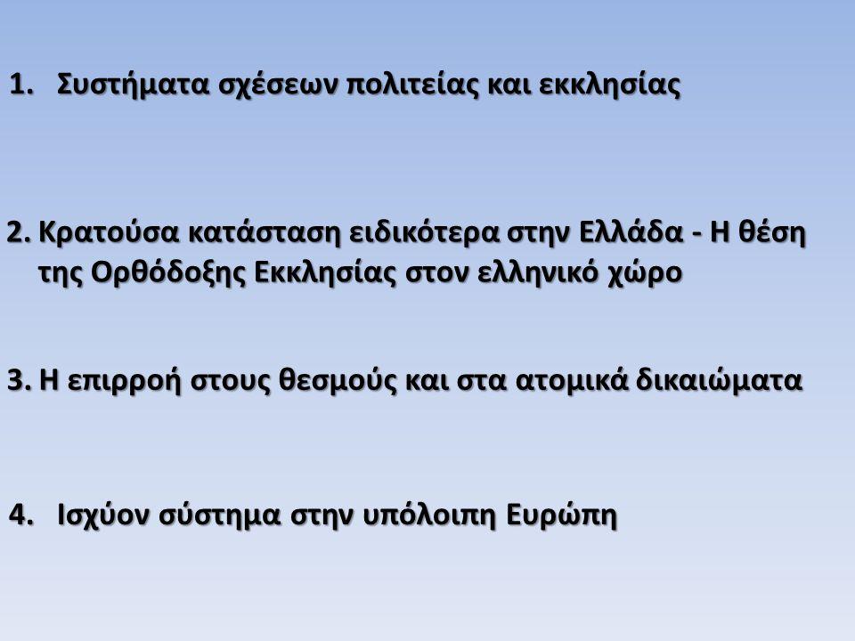 1.Συστήματα σχέσεων πολιτείας και εκκλησίας 2.Κρατούσα κατάσταση ειδικότερα στην Ελλάδα - Η θέση της Ορθόδοξης Εκκλησίας στον ελληνικό χώρο 3.Η επιρροή στους θεσμούς και στα ατομικά δικαιώματα 4.Ισχύον σύστημα στην υπόλοιπη Ευρώπη