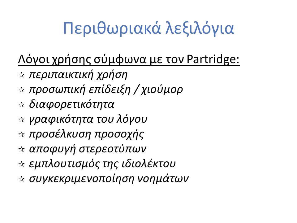 Περιθωριακά λεξιλόγια Λόγοι χρήσης σύμφωνα με τον Partridge:  περιπαικτική χρήση  προσωπική επίδειξη / χιούμορ  διαφορετικότητα  γραφικότητα του λ