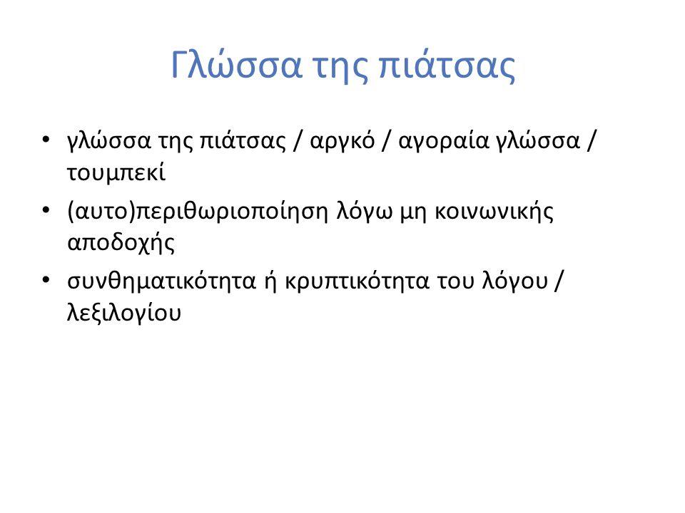 Γλώσσα της πιάτσας γλώσσα της πιάτσας / αργκό / αγοραία γλώσσα / τουμπεκί (αυτο)περιθωριοποίηση λόγω μη κοινωνικής αποδοχής συνθηματικότητα ή κρυπτικό