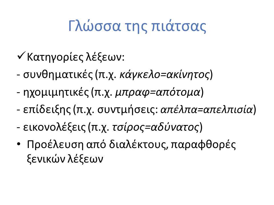 Γλώσσα της πιάτσας Κατηγορίες λέξεων: - συνθηματικές (π.χ. κάγκελο=ακίνητος) - ηχομιμητικές (π.χ. μπραφ=απότομα) - επίδειξης (π.χ. συντμήσεις: απέλπα=