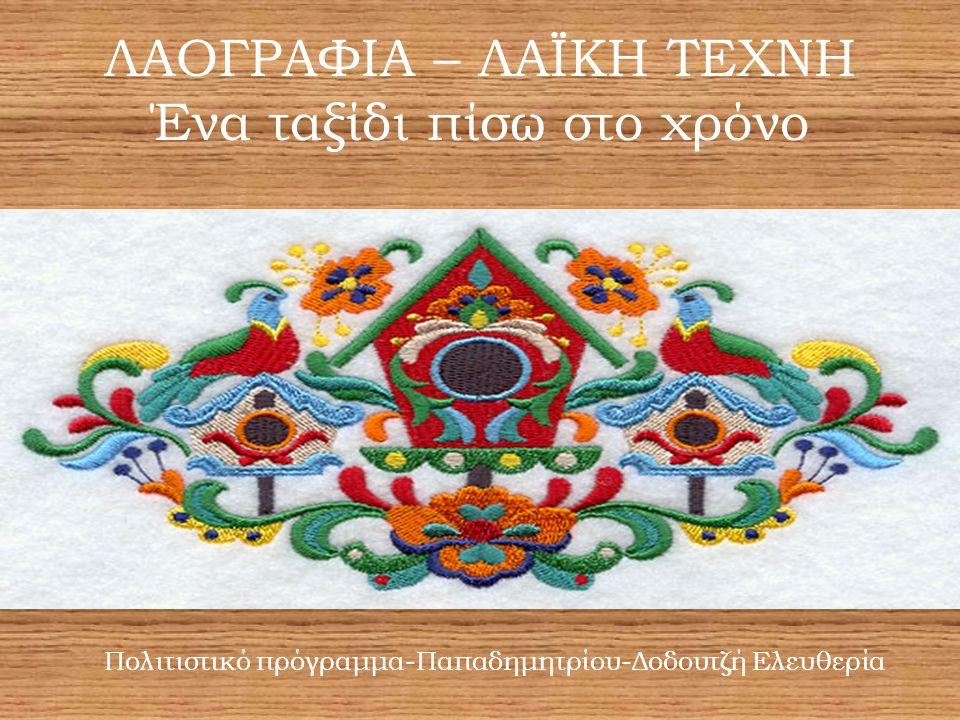 ΛΑΪΚΗ ΖΩΓΡΑΦΙΚΗ Ελευθερία Παπαδημητρίου - Δοδουτζή Η λαϊκή ζωγραφική, εκκλησιαστική και κοσμική, απαντά ως διακοσμητικό στοιχείο κτηρίων, δημοσίων ή ιδιωτικών, και είναι ίσως η μοναδική τέχνη που έχει ως αυτοσκοπό την διακόσμηση και την ικανοποίη- ση των θρησκευτικών συναισθημάτων ή της ματαιοδοξίας του ιδιοκτήτη.