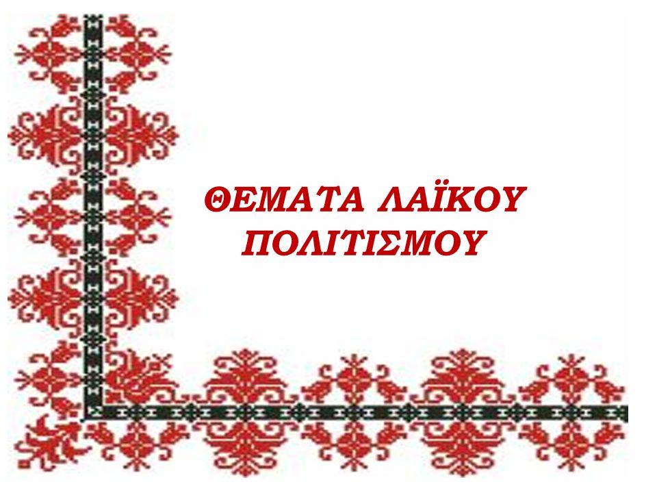 ΘΕΜΑΤΑ ΛΑΪΚΟΥ ΠΟΛΙΤΙΣΜΟΥ