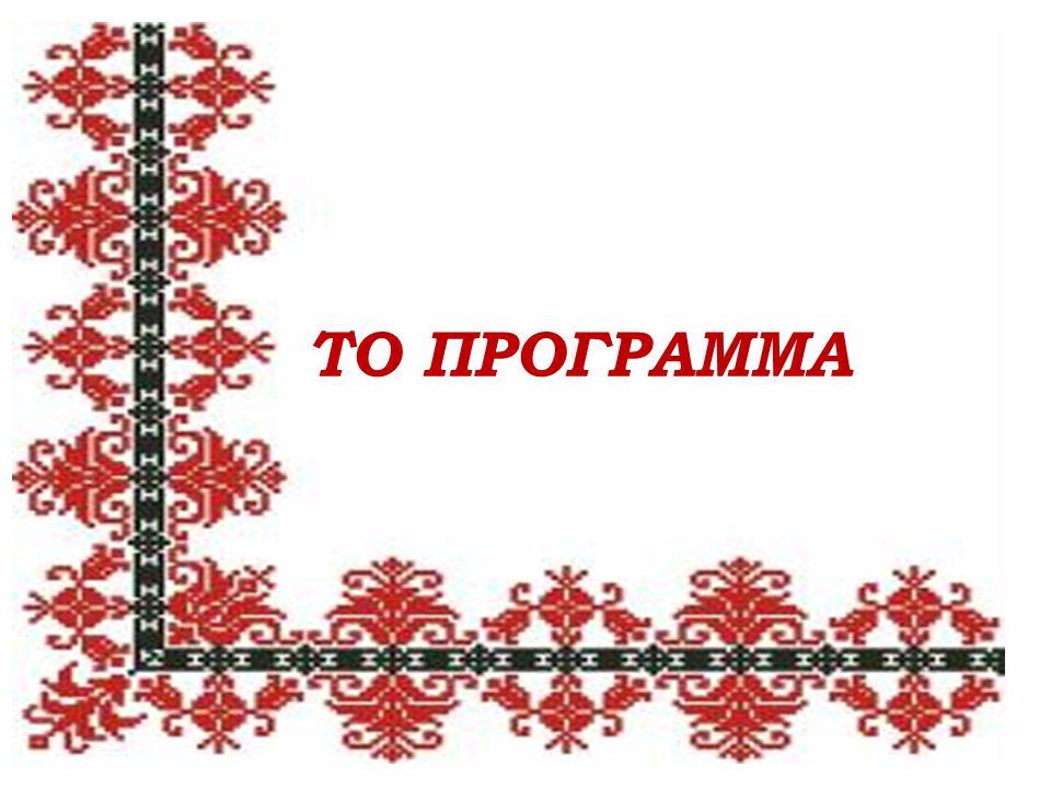Ελευθερία Παπαδημητρίου - Δοδουτζή Ένας πολύ σημαντικός τομέας της πολιτισμικής μας κληρονομιάς είναι τα ήθη, τα έθιμα και οι παραδόσεις του λαού μας.