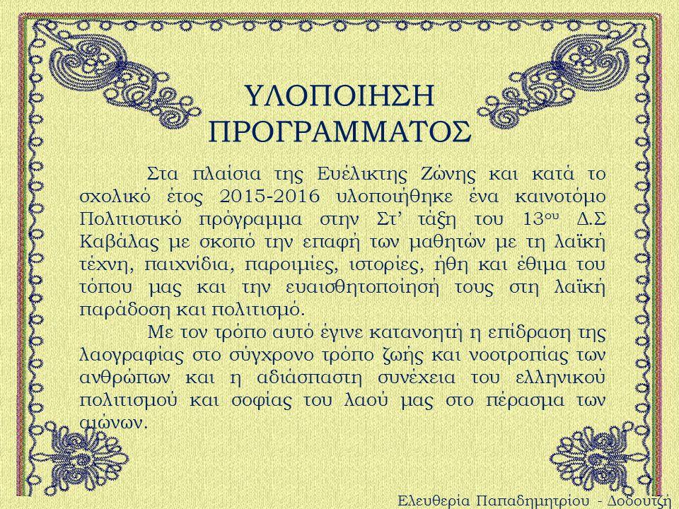 ΕΛΛΗΝΙΚΕΣ ΠΑΡΑΔΟΣΙΑΚΕΣ ΦΟΡΕΣΙΕΣ Ελευθερία Παπαδημητρίου - Δοδουτζή Κάθε ελληνική φορεσιά ή καλύτερα ελληνική τοπική φορεσιά είναι ένα σύνολο ενδυμάτων, που χαρακτηρίζει μια ομάδα ανθρώπων που ζουν μέσα στον ελληνικό χώρο.
