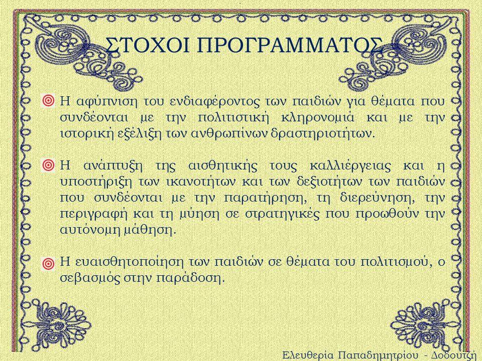 Η γνωριμία με τα χαρακτηριστικά και τους τομείς της ελληνικής λαϊκής τέχνης και η κατανόηση της σημασίας της ελληνικής λαϊκής τέχνης Η απόκτηση βασικών γνώσεων για τα ήθη, τα έθιμα και τις παραδόσεις του ελληνικού λαού Η κατανόηση της σημασίας της ελληνικής λαϊκής παράδοσης και των δυνατοτήτων αξιοποίησής της στην εποχή μας Ελευθερία Παπαδημητρίου - Δοδουτζή