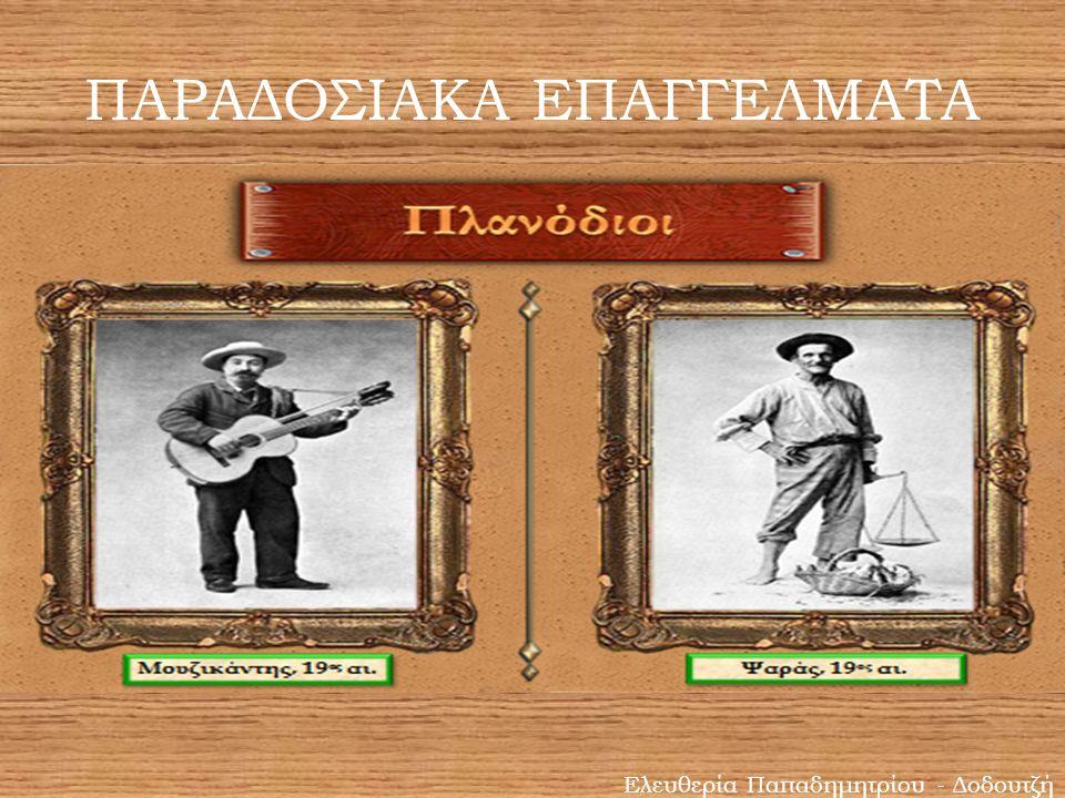 ΠΑΡΑΔΟΣΙΑΚΑ ΕΠΑΓΓΕΛΜΑΤΑ Ελευθερία Παπαδημητρίου - Δοδουτζή