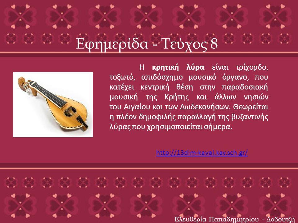 Εφημερίδα - Τεύχος 8 Ελευθερία Παπαδημητρίου - Δοδουτζή Η κρητική λύρα είναι τρίχορδο, τοξωτό, απιδόσχημο μουσικό όργανο, που κατέχει κεντρική θέση στην παραδοσιακή μουσική της Κρήτης και άλλων νησιών του Αιγαίου και των Δωδεκανήσων.