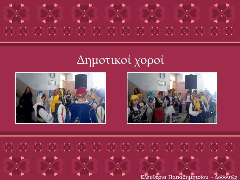 Δημοτικοί χοροί Ελευθερία Παπαδημητρίου - Δοδουτζή