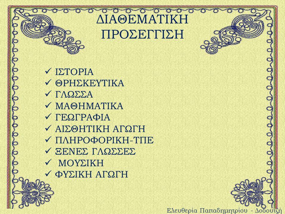 KENTHMA Ελευθερία Παπαδημητρίου - Δοδουτζή Η κεντητική αποτελεί ένα από τα σημαντικότερα είδη λαϊκής τέχνης της Ελλάδας.