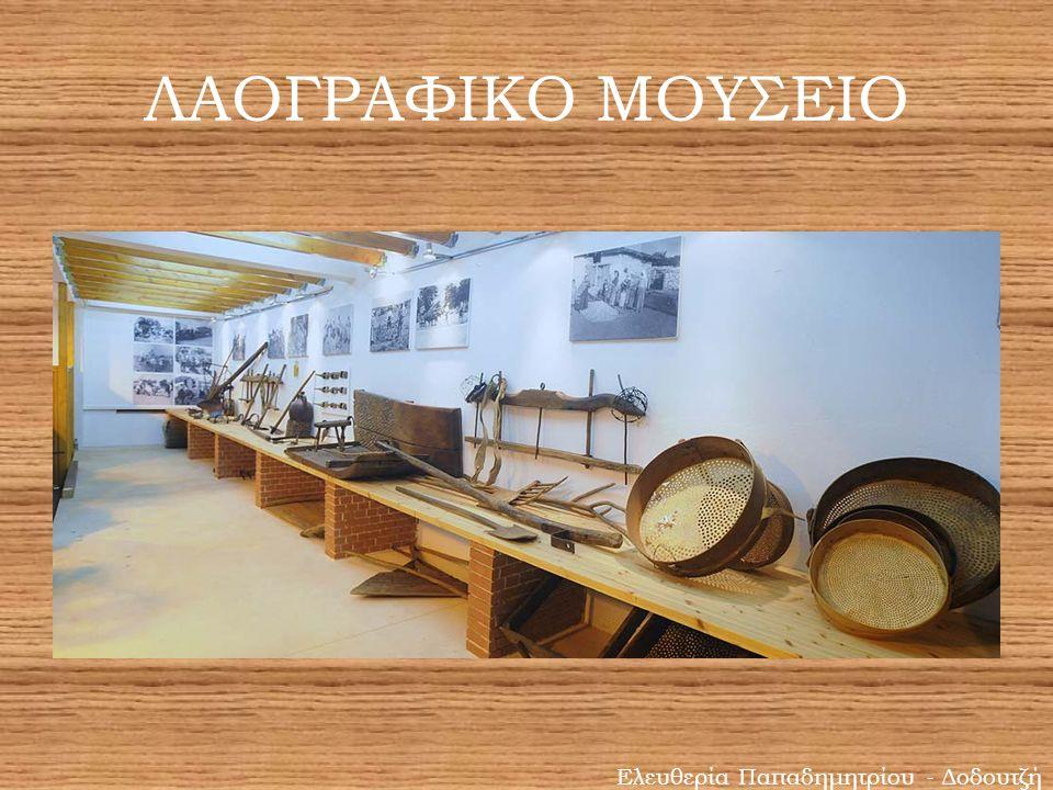 ΛΑΟΓΡΑΦΙΚΟ ΜΟΥΣΕΙΟ Ελευθερία Παπαδημητρίου - Δοδουτζή