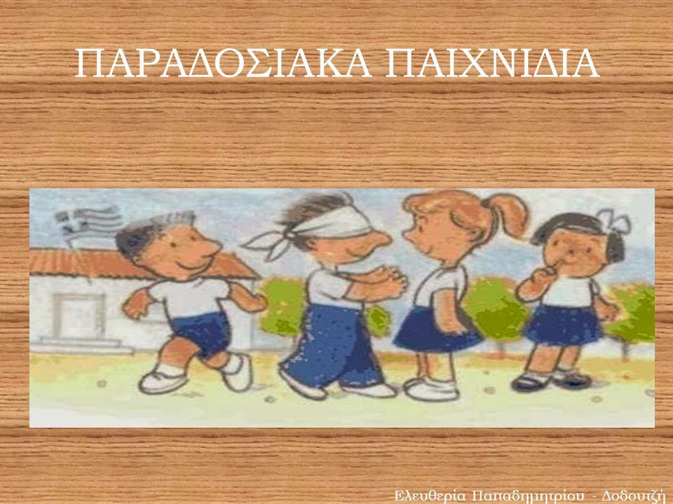 ΠΑΡΑΔΟΣΙΑΚΑ ΠΑΙΧΝΙΔΙΑ Ελευθερία Παπαδημητρίου - Δοδουτζή