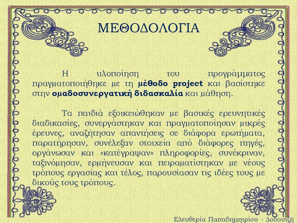 Ελευθερία Παπαδημητρίου - Δοδουτζή ΟΙΚΙΣΜΟΙ - ΟΙΚΗΜΑΤΑ