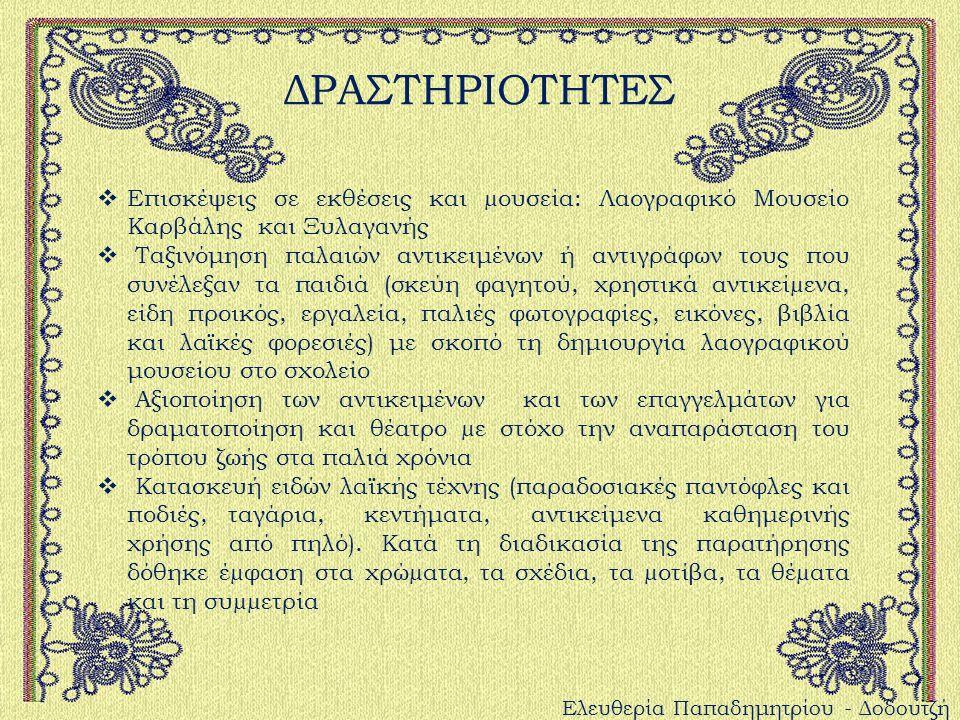 ΕΛΛΗΝΙΚΗ ΠΑΡΑΔΟΣΙΑΚΗ ΔΙΑΤΡΟΦΗ Ελευθερία Παπαδημητρίου - Δοδουτζή Οι βασικές αρχές που αποτελούν τα χαρακτηριστικά της παραδοσιακής ελληνικής διατροφής είναι: - Αφθονία τροφών φυτικής προέλευσης, όπως φρούτα, λαχανικά, πατάτες, δημητριακά και όσπρια.