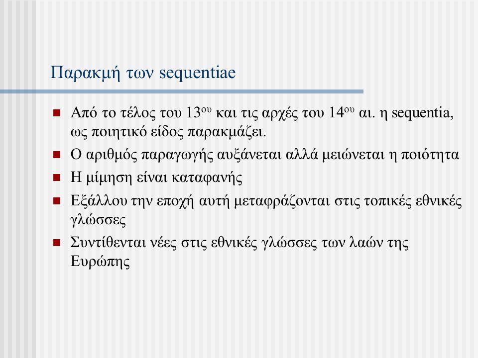 Παρακμή των sequentiae Από το τέλος του 13 ου και τις αρχές του 14 ου αι.