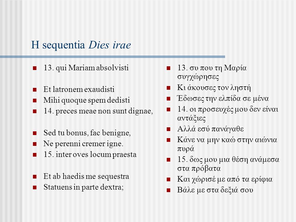 Η sequentia Dies irae 13. qui Mariam absolvisti Et latronem exaudisti Mihi quoque spem dedisti 14.