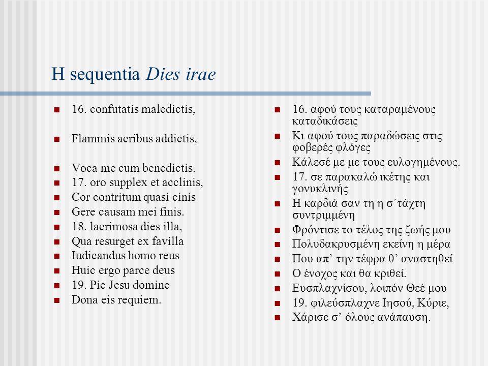 Η sequentia Dies irae 16. confutatis maledictis, Flammis acribus addictis, Voca me cum benedictis.