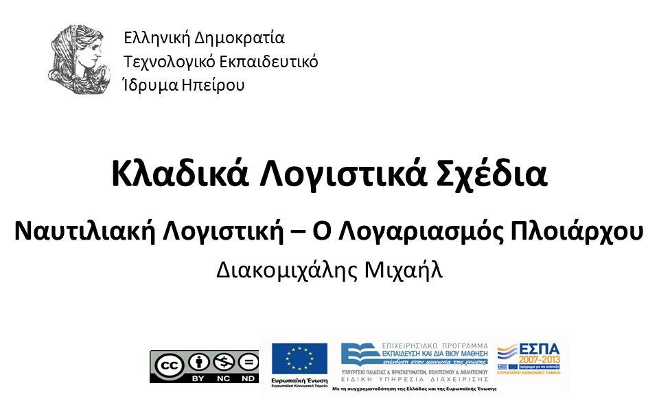 1 Κλαδικά Λογιστικά Σχέδια Ναυτιλιακή Λογιστική – Ο Λογαριασμός Πλοιάρχου Διακομιχάλης Μιχαήλ Ελληνική Δημοκρατία Τεχνολογικό Εκπαιδευτικό Ίδρυμα Ηπείρου