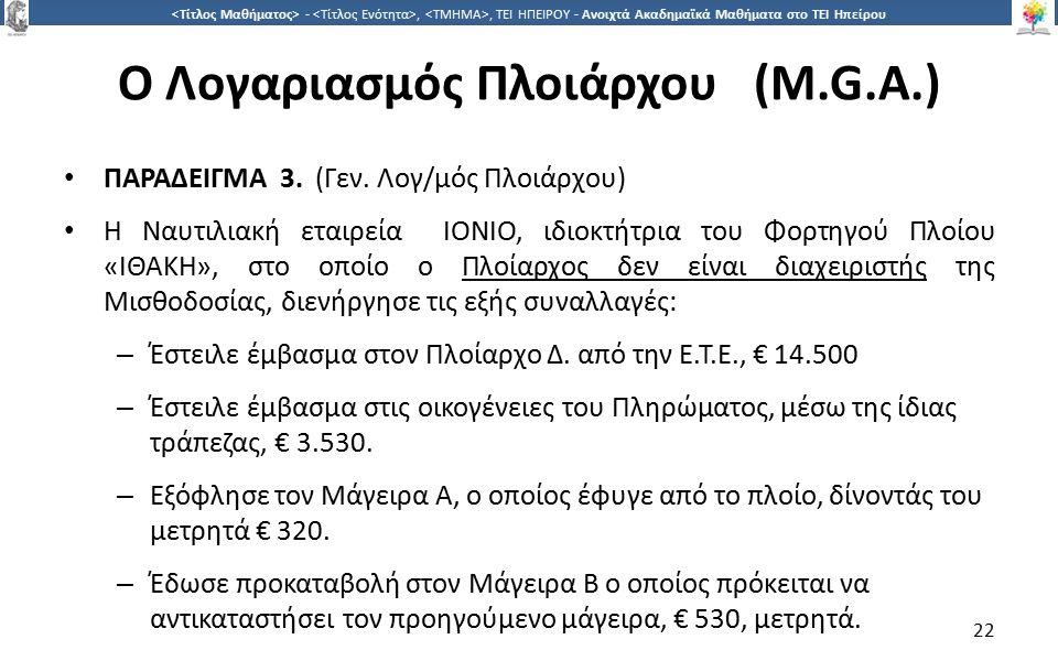 2 -,, ΤΕΙ ΗΠΕΙΡΟΥ - Ανοιχτά Ακαδημαϊκά Μαθήματα στο ΤΕΙ Ηπείρου O Λογαριασμός Πλοιάρχου (M.G.A.) ΠΑΡΑΔΕΙΓΜΑ 3.