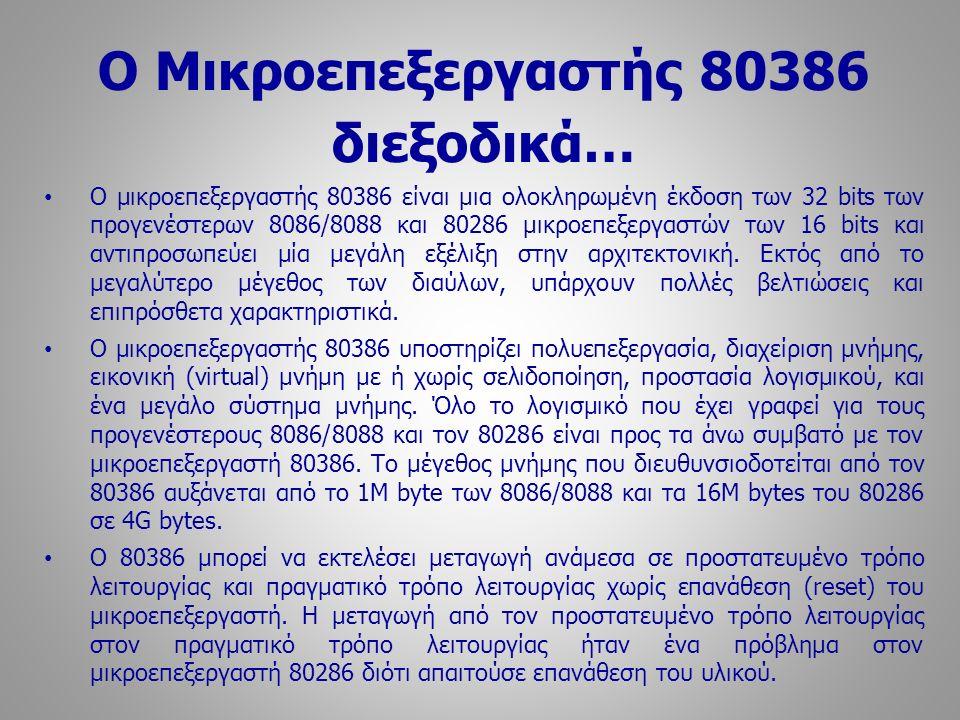 Ο Μικροεπεξεργαστής 80386 διεξοδικά… Ο μικροεπεξεργαστής 80386 είναι μια ολοκληρωμένη έκδοση των 32 bits των προγενέστερων 8086/8088 και 80286 μικροεπ