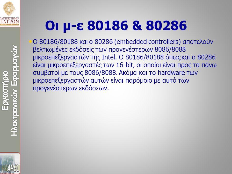 Οι μ-ε 80186 & 80286 Ο 80186/80188 και ο 80286 (embedded controllers) αποτελούν βελτιωμένες εκδόσεις των προγενέστερων 8086/8088 μικροεπεξεργαστών τη
