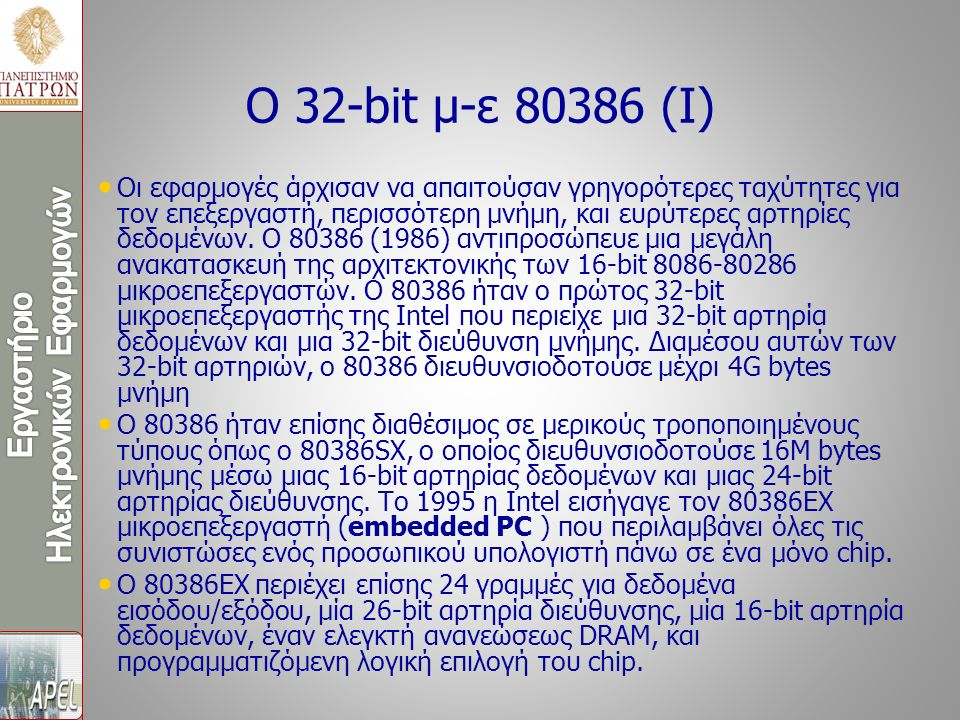 Ο 32-bit μ-ε 80386 (Ι) Οι εφαρμογές άρχισαν να απαιτούσαν γρηγορότερες ταχύτητες για τον επεξεργαστή, περισσότερη μνήμη, και ευρύτερες αρτηρίες δεδομέ