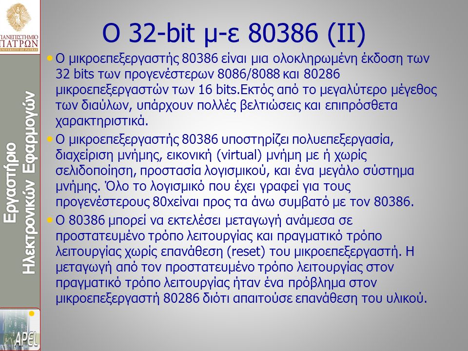 Ο μικροεπεξεργαστής 80386 είναι μια ολοκληρωμένη έκδοση των 32 bits των προγενέστερων 8086/8088 και 80286 μικροεπεξεργαστών των 16 bits.Εκτός από το μ