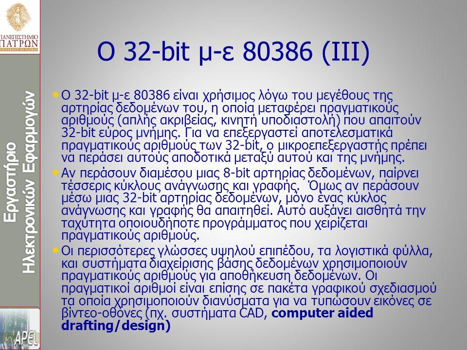 Ο 32-bit μ-ε 80386 είναι χρήσιμος λόγω του μεγέθους της αρτηρίας δεδομένων του, η οποία μεταφέρει πραγματικούς αριθμούς (απλής ακριβείας, κινητή υποδιαστολή) που απαιτούν 32-bit εύρος μνήμης.