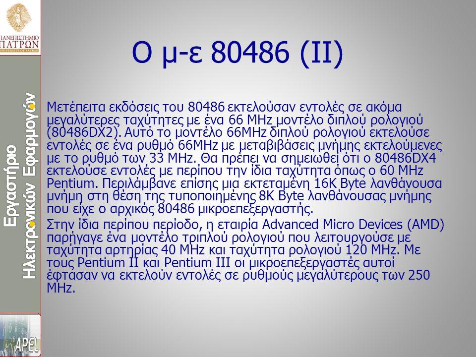 Μετέπειτα εκδόσεις του 80486 εκτελούσαν εντολές σε ακόμα μεγαλύτερες ταχύτητες με ένα 66 MHz μοντέλο διπλού ρολογιού (80486DX2).