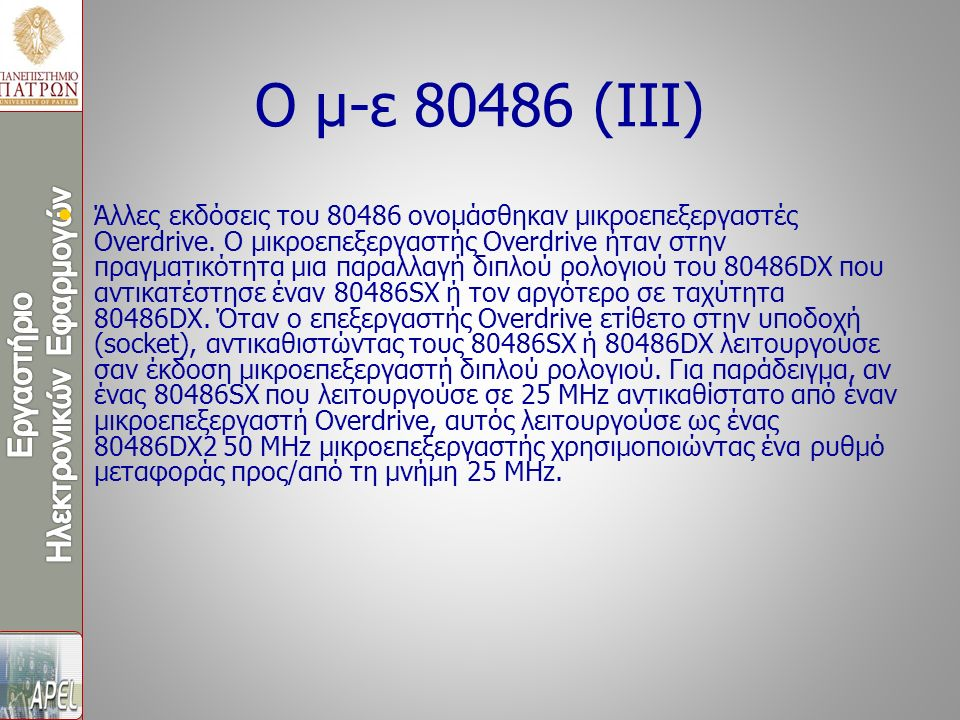Άλλες εκδόσεις του 80486 ονομάσθηκαν μικροεπεξεργαστές Overdrive. Ο μικροεπεξεργαστής Overdrive ήταν στην πραγματικότητα μια παραλλαγή διπλού ρολογιο