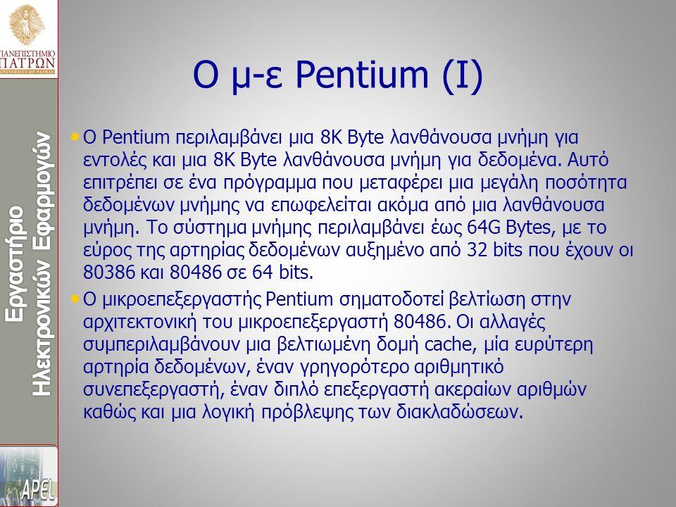 Ο μ-ε Pentium (I) Ο Pentium περιλαμβάνει μια 8K Byte λανθάνουσα μνήμη για εντολές και μια 8K Byte λανθάνουσα μνήμη για δεδομένα.