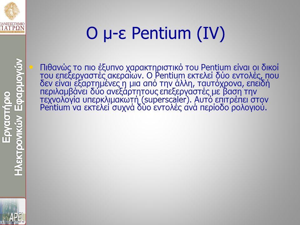 Πιθανώς το πιο έξυπνο χαρακτηριστικό του Pentium είναι οι δικοί του επεξεργαστές ακεραίων. Ο Pentium εκτελεί δύο εντολές, που δεν είναι εξαρτημένες η