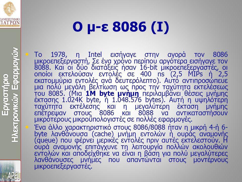 Ο μ-ε 8086 (Ι) Το 1978, η Intel εισήγαγε στην αγορά τον 8086 μικροεπεξεργαστή, Σε ένα χρόνο περίπου αργότερα εισήγαγε τον 8088. Και οι δύο διατάξεις ή