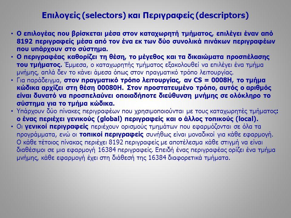 Επιλογείς (selectors) και Περιγραφείς (descriptors) Ο επιλογέας που βρίσκεται μέσα στον καταχωρητή τμήματος, επιλέγει έναν από 8192 περιγραφείς μέσα α