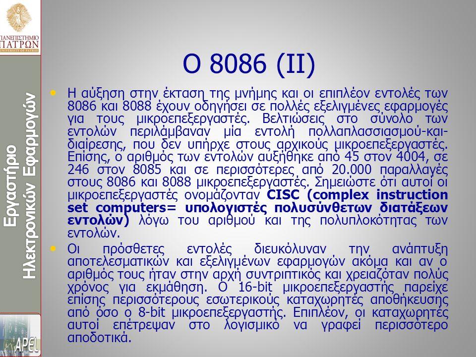 Η αύξηση στην έκταση της μνήμης και οι επιπλέον εντολές των 8086 και 8088 έχουν οδηγήσει σε πολλές εξελιγμένες εφαρμογές για τους μικροεπεξεργαστές. Β