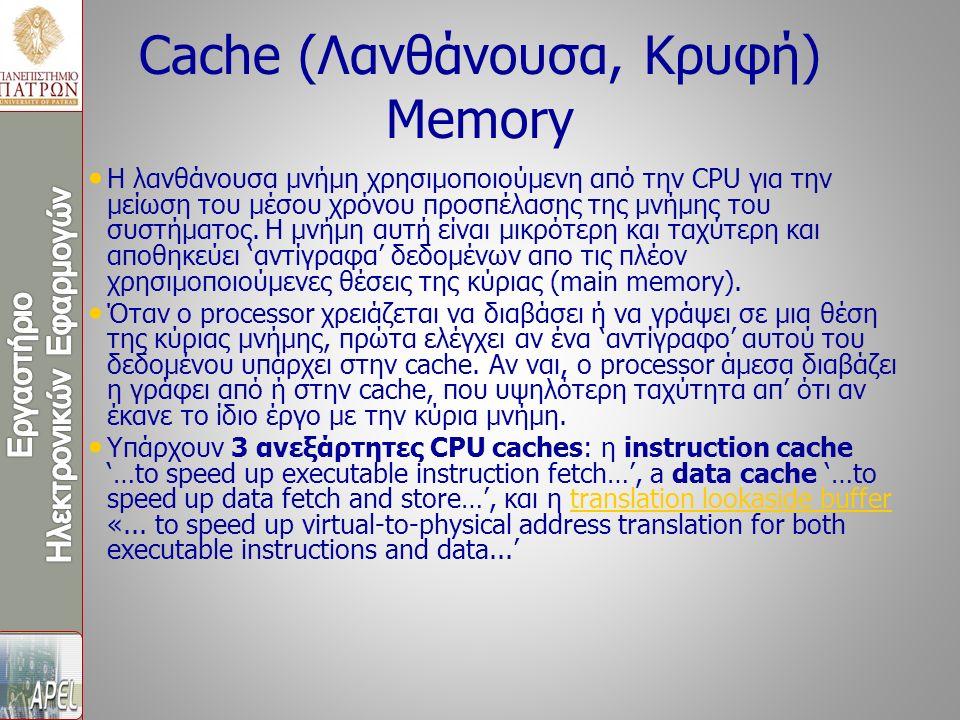 Cache (Λανθάνουσα, Κρυφή) Memory Η λανθάνουσα μνήμη χρησιμοποιούμενη από την CPU για την μείωση του μέσου χρόνου προσπέλασης της μνήμης του συστήματος