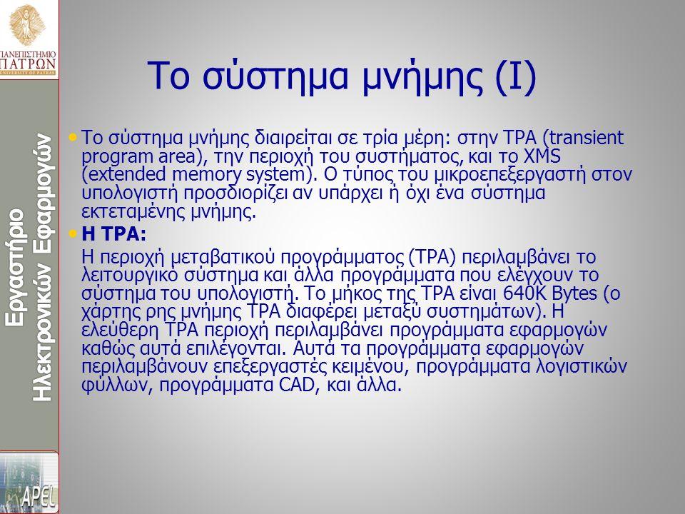 Το σύστημα μνήμης (I) Το σύστημα μνήμης διαιρείται σε τρία μέρη: στην TPA (transient program area), την περιοχή του συστήματος, και το XMS (extended m
