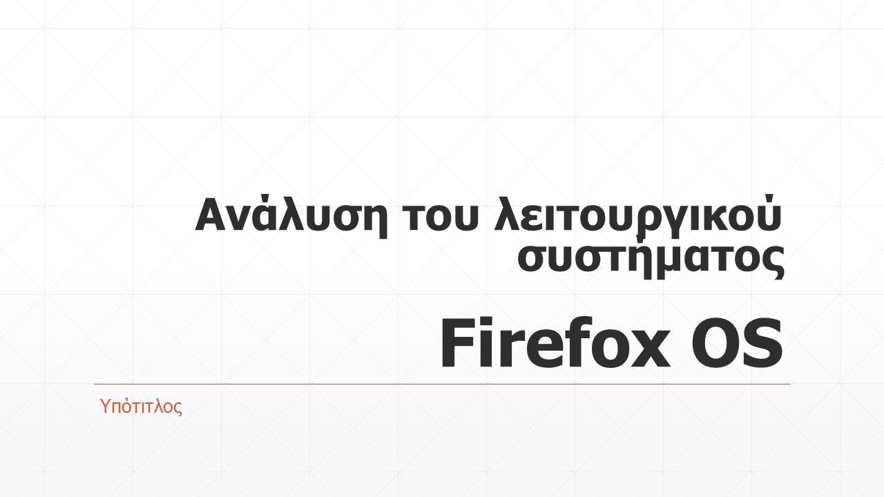 Σκοπός της διπλωματικής εργασίας Σκοπός της παρούσας διπλωματικής εργασίας ήταν η διερεύνηση της συνολικής λειτουργικότητας αλλά και η ανάλυση των επί μέρους τμημάτων του λειτουργικού συστήματος για φορητές συσκευές Firefox OS.