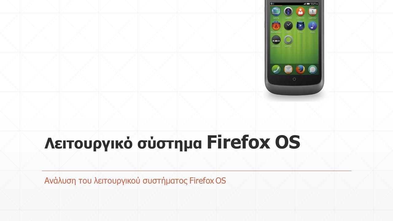 Λειτουργικό σύστημα Firefox OS Ανάλυση του λειτουργικού συστήματος Firefox OS