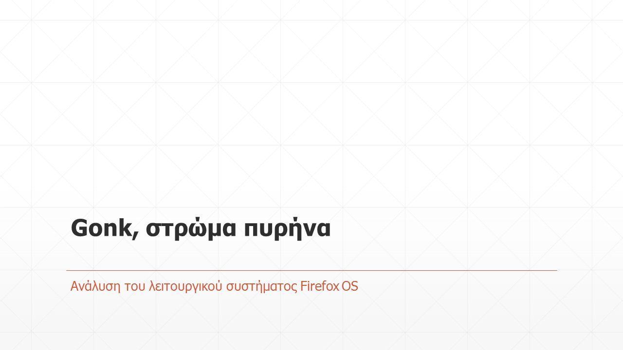 Gonk, στρώμα πυρήνα Ανάλυση του λειτουργικού συστήματος Firefox OS